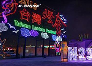 台湾嘉义灯会项目
