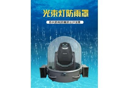 舞台灯为什么使用防雨罩?