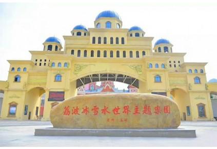 贵州荔波冰雪水世界项目