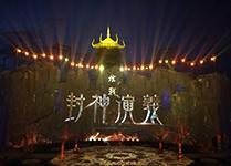 宝鸡《封神演义-炫战》2