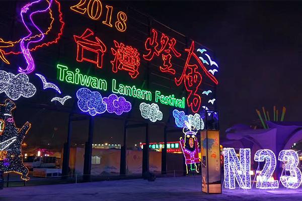 Taiwan Chiayi Lantern Festival Project